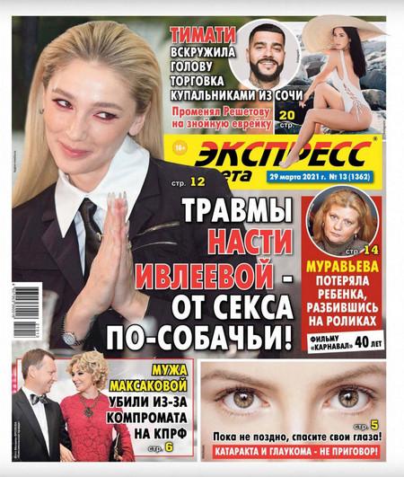 Экспресс газета №13 (март/2021)