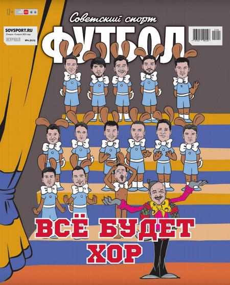 Советский спорт. Футбол №6, март-апрель 2021