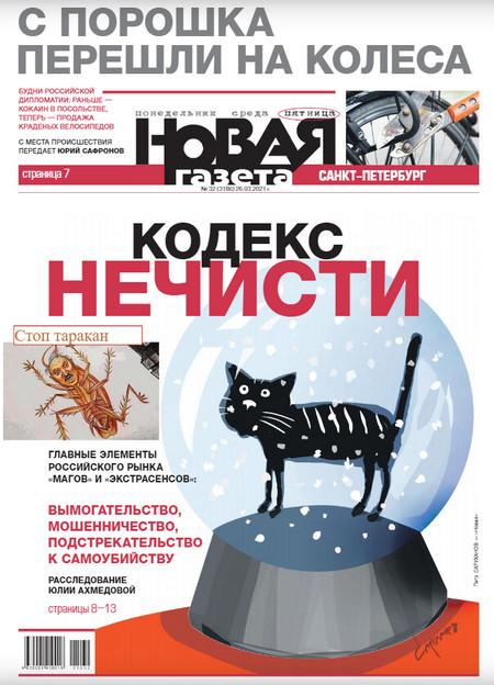 Новая газета №32 март 2021