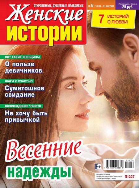 Женские истории №6 (март/2021)
