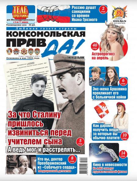 Комсомольская правда. Толстушка №13 (март-апрель/2021)