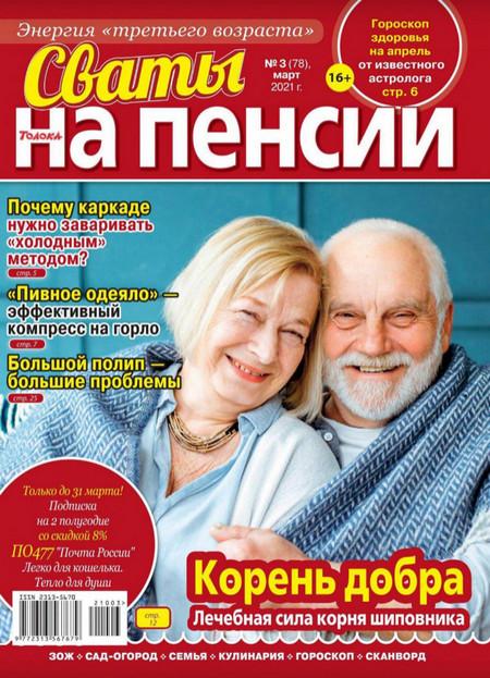 Сваты На пенсии №3 (март/2021)