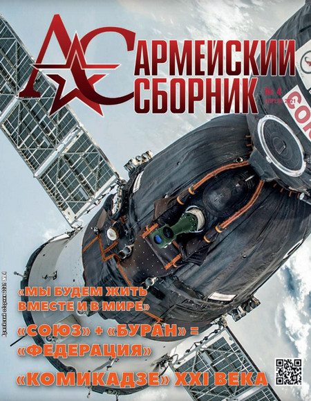 Армейский сборник №4, апрель 2021