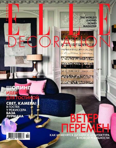 Elle Decoration №2-3 (февраль-март/2021)