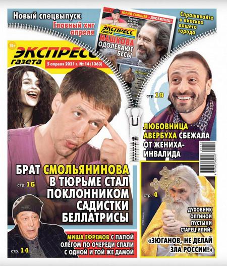 Экспресс газета №14 (апрель/2021)