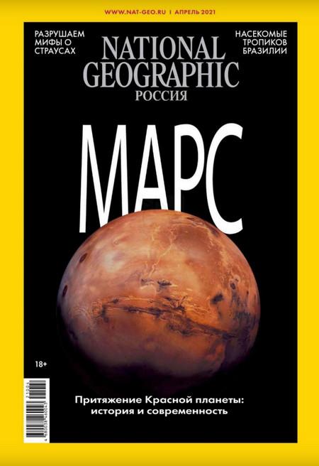 National Geographic №4 (апрель/2021)