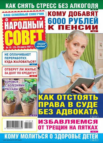 Народный совет №13 (март/2021)