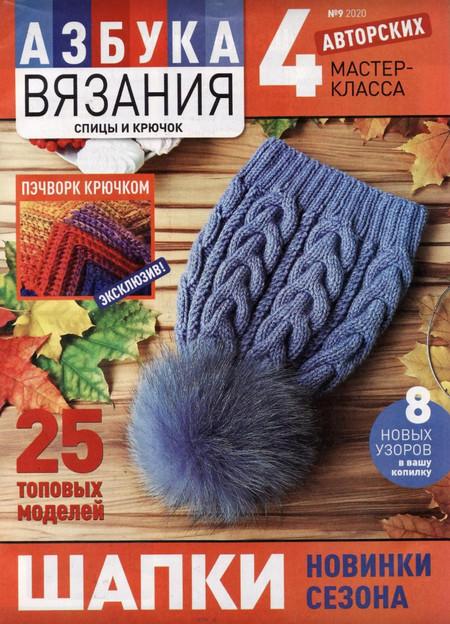 Азбука вязания №9 (август/2020)