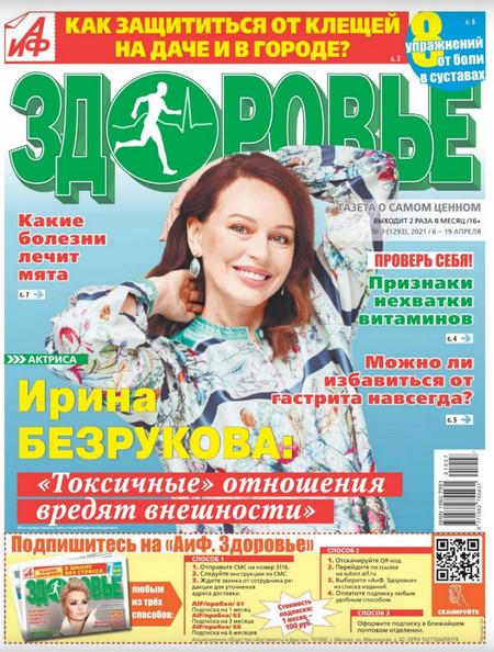 АиФ. Здоровье №7 (апрель/2021)