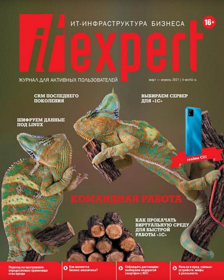 IT-Expert №3 (март-апрель/2021)