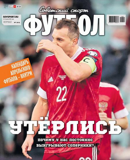 Советский спорт — Футбол №7, апрель 2021