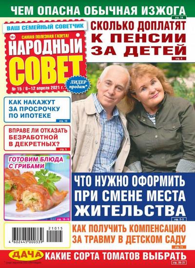 Народный совет №15 (апрель/2021)