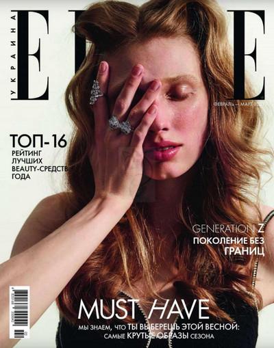 Elle №2-3 (февраль-март/2021)