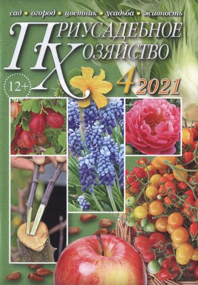 Приусадебное хозяйство №4 (апрель/2021)