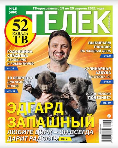 Телек №15 (апрель/2021)