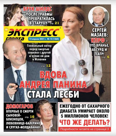 Экспресс газета №15 (апрель/2021)