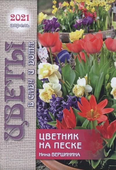 Цветы в саду и дома №4, апрель 2021