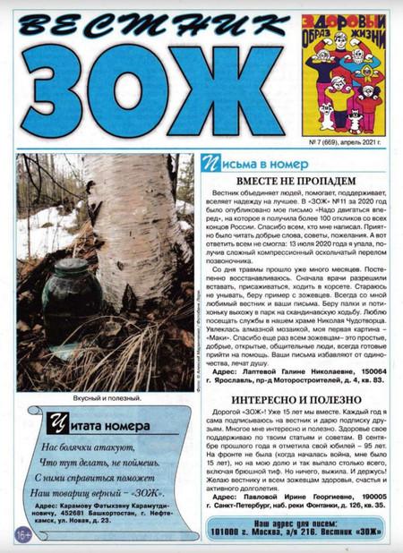 Вестник ЗОЖ №7 (апрель/2021)