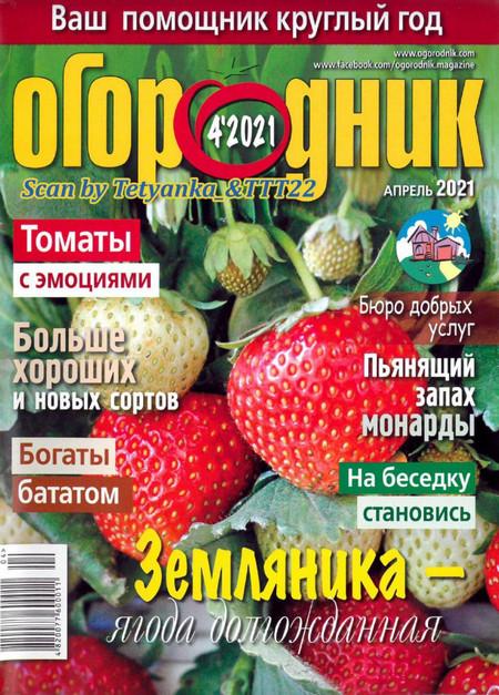 Огородник №4 (апрель/2021)