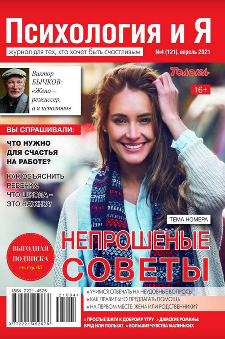 Психология и Я №4 (апрель/2021)