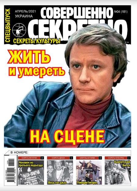 Совершенно секретно. Украина. Спецвыпуск №4, апрель 2021