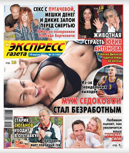 Экспресс газета №16 (апрель/2021)