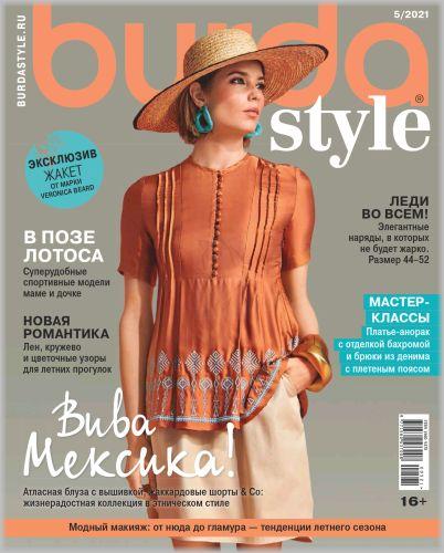Burda Style №5 2021