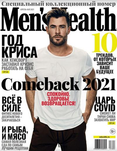 Men's Health №4 (апрель/2021)