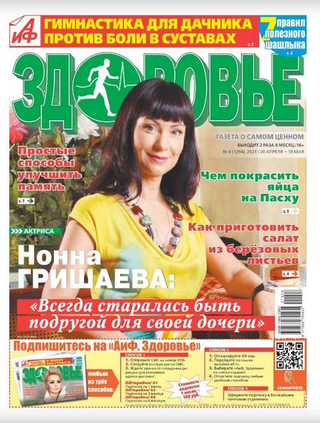 АиФ. Здоровье №8 (апрель-май/2021)