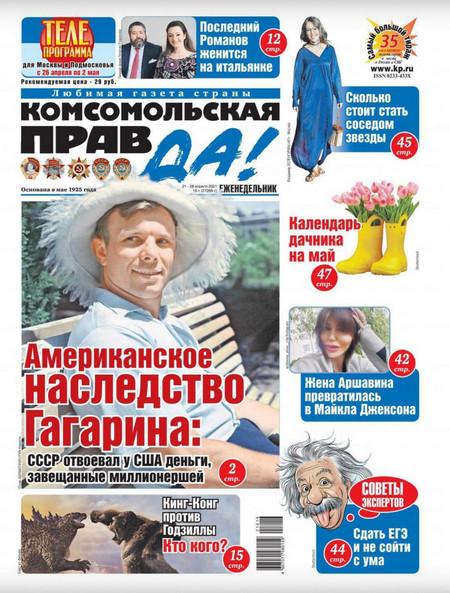 Комсомольская правда. Толстушка №16 (апрель/2021)