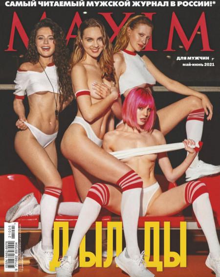 Maxim / Максим №5-6 (май-июнь/2021)