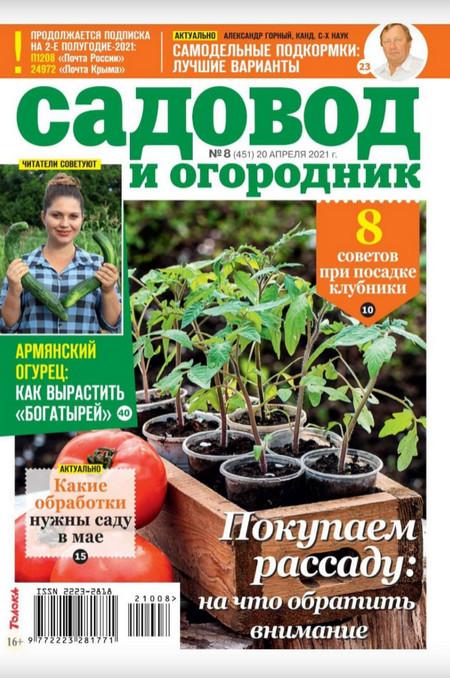 Садовод и огородник №8 (апрель/2021)