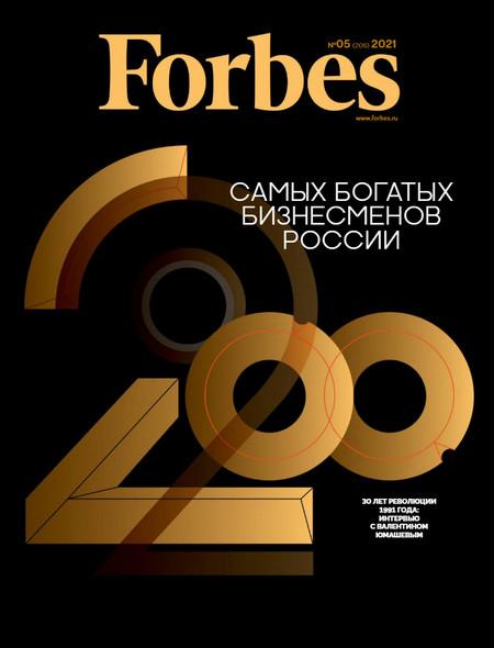 Forbes №5, май 2021