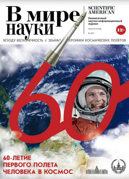 В мире науки №4, апрель 2021