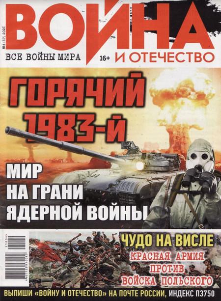 Война и отечество №4 [2021]