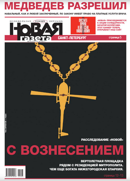 Новая газета №43 апрель [2021]