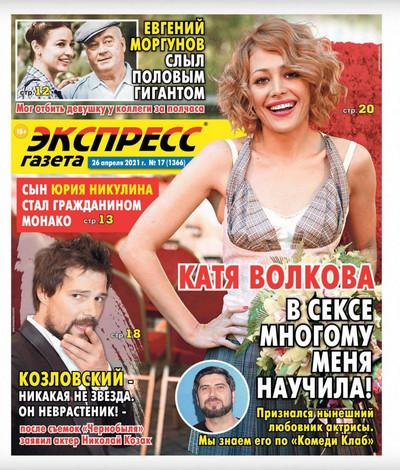 Экспресс газета №17 (апрель/2021)