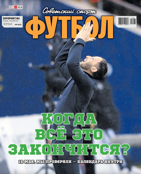 Советский спорт — Футбол №8, апрель 2021
