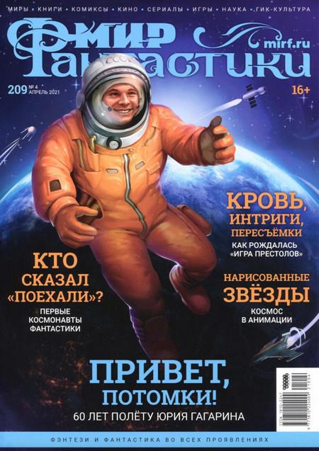 Мир фантастики №4, апрель 2021