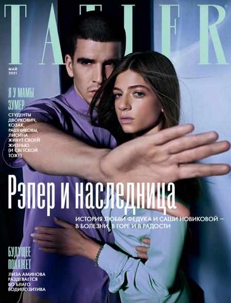 Tatler / Татлер №5, май 2021