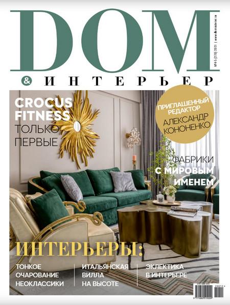 Дом и интерьер №4-5 / DOM & Интерьер  (268) / 2021