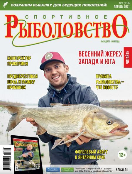 Спортивное рыболовство №4 (апрель/2021)