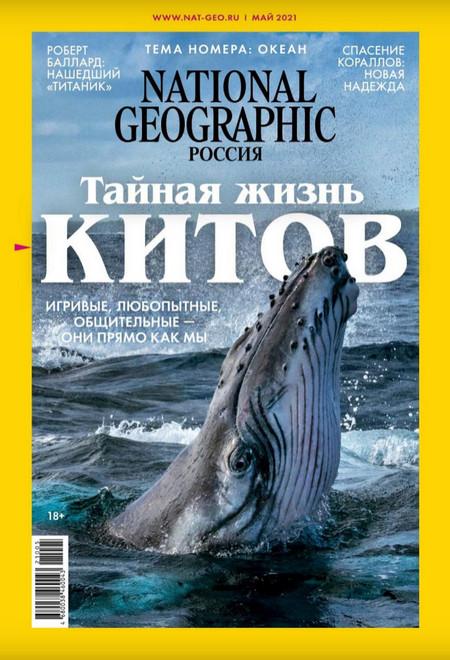 National Geographic №5 (май/2021)