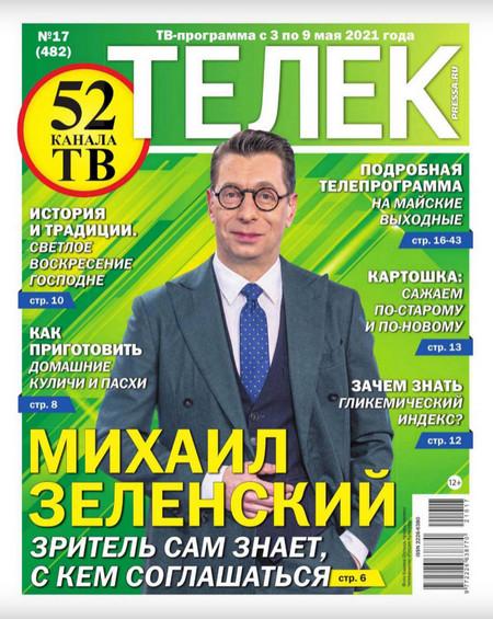 Телек №17 (апрель-май/2021)
