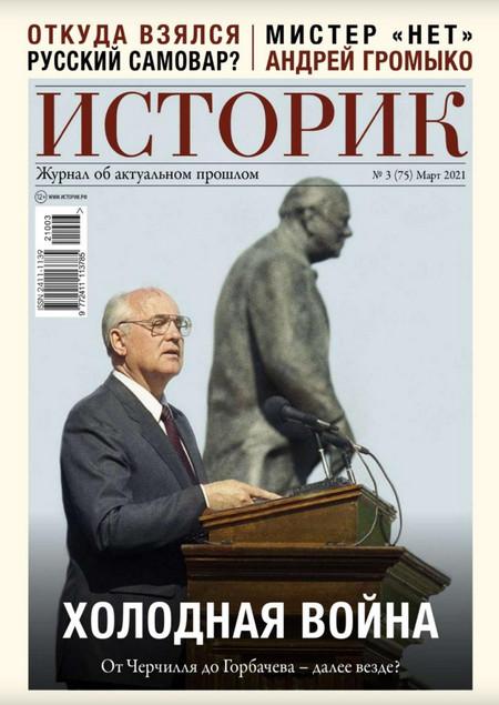 Историк №3, март 2021