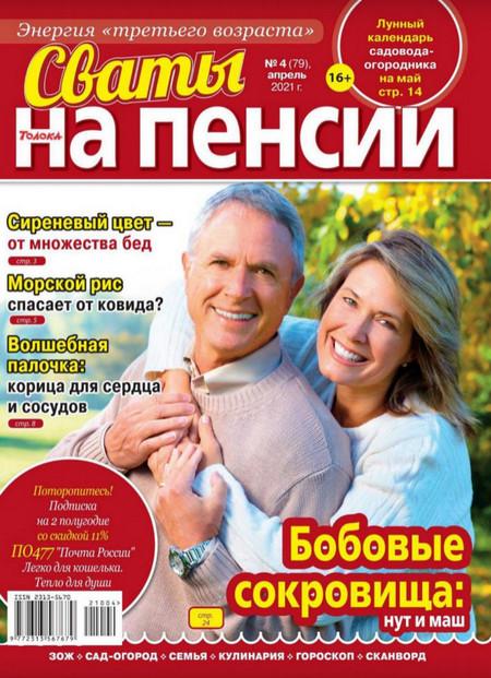 Сваты. На пенсии №4 (апрель/2021)