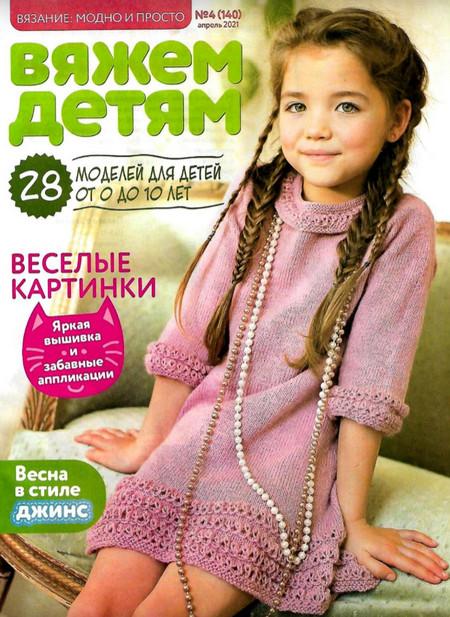 Вязание модно и просто. Вяжем детям №4 (апрель/2021)