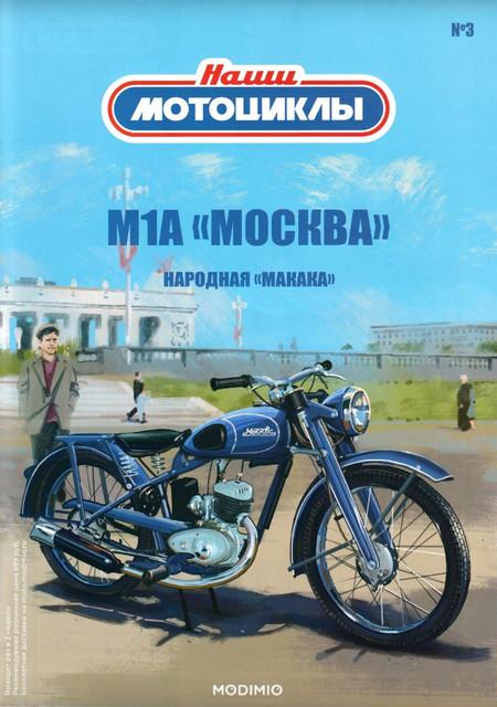 Наши мотоциклы №3 [2021]