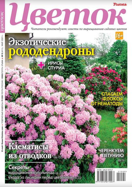 Цветок №9, май 2021