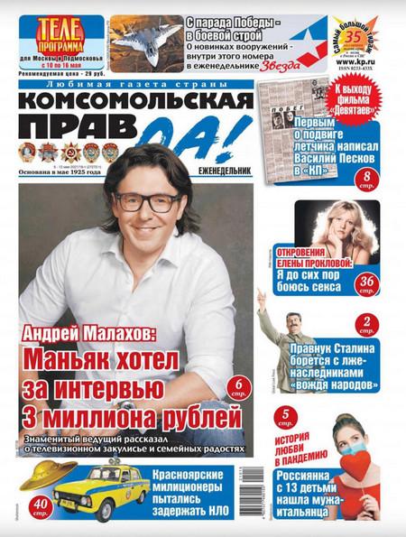 Комсомольская правда. Толстушка №18 (май/2021)